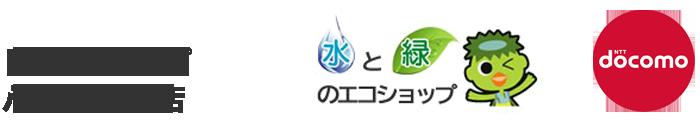 docomoshop八王子楢原店公式ホームページ